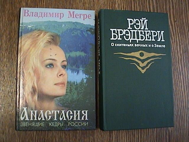 Владимир мегре все книги скачать бесплатно