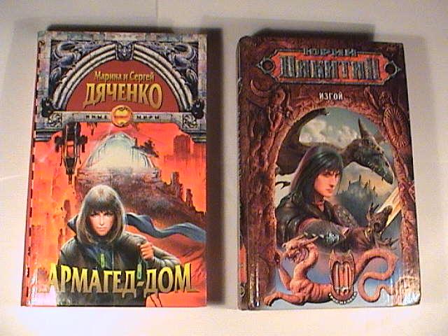 Серия: Трое из леса (9-я книга в серии).